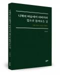 니체의 마을에서 아버지의 집으로 돌아오는 길, 김정효 지음, 좋은땅출판사, 354쪽, 20,000원