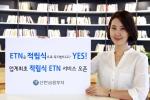 신한금융투자가 증권업계 최초로 ETN 상품을 적립식으로 투자하는 '신한 플랜yes ETN 적립식 서비스'를 출시했다고 2일 밝혔다