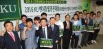 건국대가 2016 KU 벤처창업경진대회 시상식을 개최했다