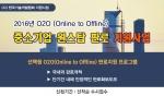한국기술개발협회가 2016년도 O2O(Online to Offline) 중소기업 원스탑 판로지원사업을 홈페이지를 통해 공고했다