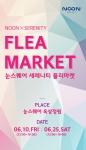 명동 눈스퀘어rk 세레니티 플리마켓을 개최한다