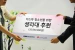 KMI한국의학연구소가 서울 사회복지공동모금회에 2천만원을 기부하며 생리대 후원에 나섰다