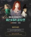 제1회 네이버 북스 미스터리 소설 공모전의 최종 당선작이 공개됐다