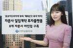 신한금융투자, '자문사 일임계약 투자플랫폼' 8개 자문사 라인업 구축