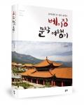 유학생이 쓴 살아 숨 쉬는 베이징 문학 여행기, 송윤선 지음, 좋은땅출판사, 318쪽, 15,000원