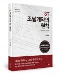 ST 조달계약의 원칙 / 유홍열 지음 / 좋은땅출판사 / 484쪽 / 42,000원