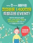 제퍼커피 특별지원 이벤트 포스터