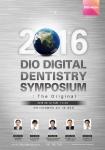 2016 디오 디지털 덴티스트리 심포지엄이 열린다