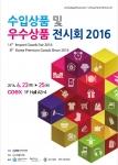 2016 수입상품 및 우수상품 전시회 포스터