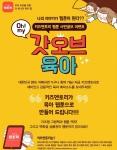 갓오브 육아 웹툰 사연공모 이벤트 포스터
