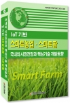 IoT 기반 스마트농업·스마트팜 국내외 시장 전망과 핵심기술 개발 동향 보고서 표지