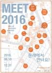 MEET 2016 포스터