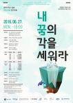 2016 대구·경북 학생창업경진대회 홍보 포스터