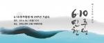 29주년 6·10민주항쟁 기념행사, 전국 14개 지역에서 다채롭게 열려