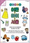 어른 아이 서울 전시 포스터