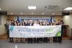 8일 한국장학재단 대강당에서 제7기 직원지식봉사단 발대식이 개최됐다