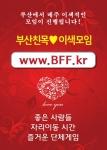 BFF가 매주 특별한 이색 모임을 개최한다