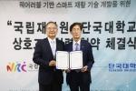 국립재활원이 단국대학교와 상호교류 및 협력증진에 관한 업무협약을 체결했다고 밝혔다