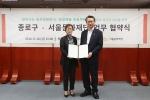 서울문화재단과 종로구가 지역문화 활성화 MOU를 체결했다