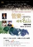 7월 5일(화) 오후 8시 제95회 서울윈드앙상블 정기연주회 '관악이 들려주는 세계 명산' 공연이 예술의전당 콘서트홀에서 관객들을 찾아간다