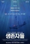 영화 생존자들 메인 포스터