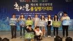건국대 동생대 학생들이 전국 대학생 축산물품질평가대회서 대상을 수상했다
