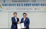 LG전자가 한국정보기술연구원과 손잡고 화이트 해커 양성에 적극 나선다