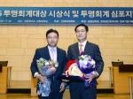 기아자동차가 13일 대한상공회의소에서 진행된 한국회계학회 주최 2016 투명회계 우수기업 시상식에서 상장사 최초로 자산규모 2조원 이상 기업 부문 대상을 2년 연속 수상했다
