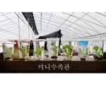 인토농산이 개발한 미니 수족관