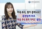 신한금융투자, 해외선물 실전 투자대회 'Hot Summer Event' 이벤트 실시