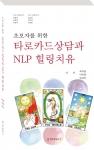 해드림출판사가 타로카드 상담과 NLP 힐링치유를 출간했다