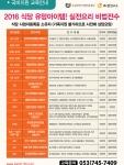 핀연구소가 2016소상공인 시장진흥공단 국비 지원 업소 대표 식당조리 전수 과정을 개강한다