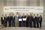 괌 정부 관광청이 한국 MICE 협회와 MOU를 체결했다