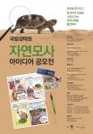 자연모사공모전 포스터
