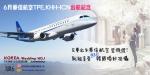 한국웨딩토털서비스 준6웨딩이 창립 2주년을 맞아 화신항공과 항공권 소지자 할인 이벤트를 실시한다