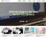 커리어앤스카우트, 헤드헌팅 노하우 제공하는 콘텐츠 사이트 정식운영