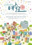 서울문화재단이 복작복작 예술로 참여 시민을 모집한다