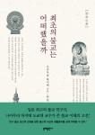 세계적인 불교 연구의 권위자인 도쿄대 나카무라 하지메 교수의 대표 저서 최초의 불교는 어떠했을까 표지