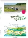 해드림출판사가 고신대학교 부총장 김상윤 교수의 자전 에세이집 경명학교와 석양농장을 출간했다