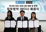 페도라가 안산대학교와 중국 미업 관련자 대상 미용교육 전반에 관한 MOU를 체결했다