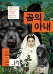 곰의 아내 포스터