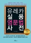 도서출판 행복에너지가 유호출 저자의 유레카 실용 영어 사전을 출간했다