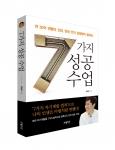 추월차선이 천재 작가 김태광의 7가지 성공 수업을 출간했다