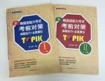 에듀윌의 한국어능력시험 교재 PERFECT TOPIK Ⅰ, Ⅱ, Ⅱ- 쓰기 등 3종이 중국어 간체판으로 출간되었다