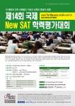 제14회 국제 New SAT 학력평가대회 포스터