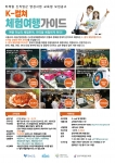 서울산업진흥원이 2016년 미래형 신직업군 K컬쳐 체험여행가이드를 양성한다