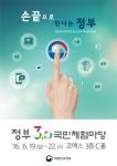 정부3.0 국민체험마당 포스터