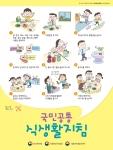 국민 공통 식생활지침 포스터