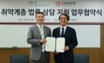 사회연대은행(대표 김용덕, 사진 우측)과 법무법인 한결(대표 안식, 사진 좌측)은 17일 취약계층 법률지원과 관련해 업무 협약을 체결했다