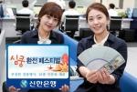 신한은행, '2016 Summer Dream 환전·송금 Festival' 실시